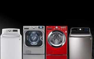 Советы по выбору стиральной машины-автомат