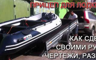 Как самостоятельно сделать прицеп для перевозки лодки