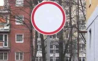 Знак 32 Движение запрещено