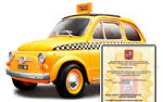 Разрешение на работу в такси