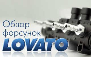 Форсунки на Lovato