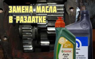 Замена масла в автосколько лить масла в раздатку нивы