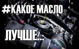 Как грамотно выбирать моторное масло для вашего автомобиля