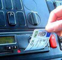 Пошаговая инструкция по использованию тахографа с карточкой водителя