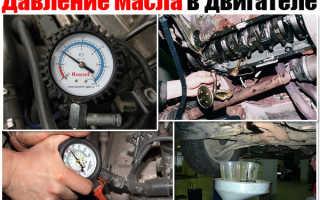 Давление масла в двигателе ВАЗ  каким должно быть