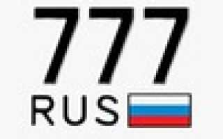 Сколько стоит гос номер 777 регион 777