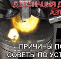 Детонация двигателя причины и методы устранения