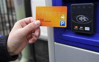 Все доступные варианты как оплатить парковку в Москве