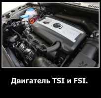 Что такое fsi двигатель шкода