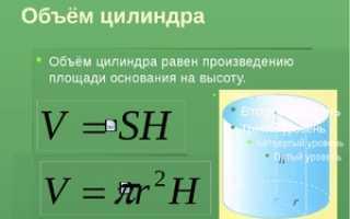 Расчет объема цилиндра в литрах
