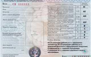 Получение водительского удостоверения на самоходные машины
