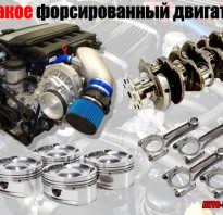 Высокофорсированные двигатели что это такое