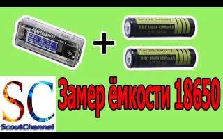 Как узнать емкость аккумулятора