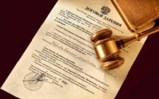 Договор дарения автомобиля дарственная на машину