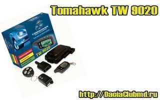 Как запрограммировать брелок сигнализации томагавк tomahawk 9010 9020