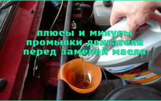 Зачем нужно промывочное масло для двигателя