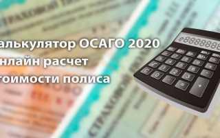 Калькулятор ОСАГО 2020 ВСК
