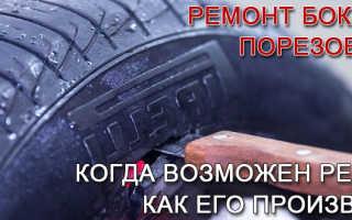 Ремонт бокового пореза шины в сервисе и самостоятельно