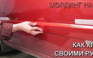 Молдинг на авто что это Как клеить своими руками