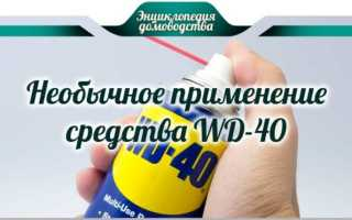 Нестандартное применение WD-40