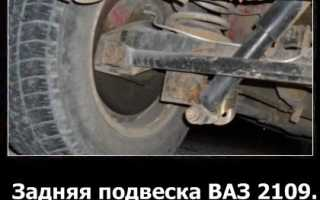 Схема задней подвески на ВАЗ 2109