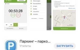 Как пользоваться мобильным приложением Парковки Москвы