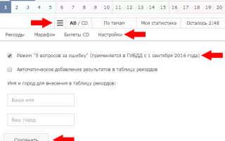 Экзаменационные билеты ПДД 2020