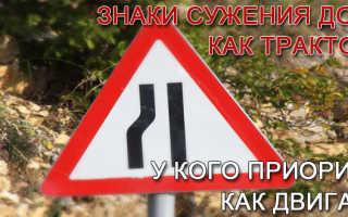 Кто должен уступить при сужении дороги
