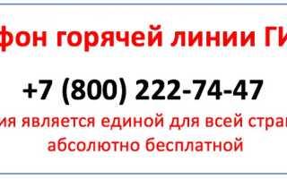 Телефон доверия гибдд ставропольского края