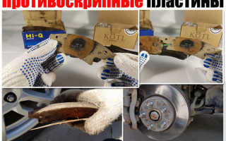 Противоскрипные пластины тормозных колодок