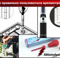 Ареометр инструкция для электролита