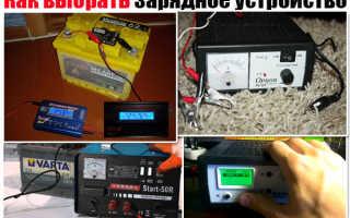 Зарядное устройство для автомобильного аккумулятора какое выбрать как применять