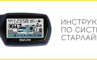 Инструкции к автосигнализациям StarLine