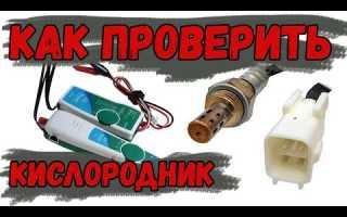 Датчики кислорода влияют на запуск двигателя