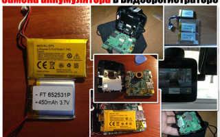 Как заменить аккумулятор в видеорегистраторе Hyundai