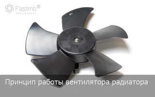 Вентилятор охлаждения радиатора-принцип работы и неисправности