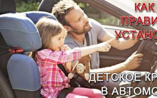 Как правильно крепить автокресло в салоне машины