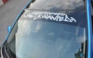 Как наклеить наклейку на стекло автомобиля