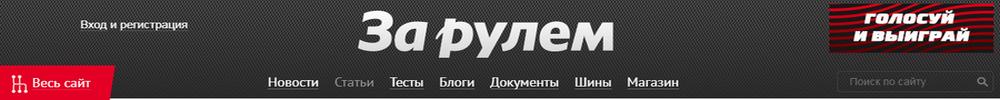 """Авто журнал """"Гараж"""""""
